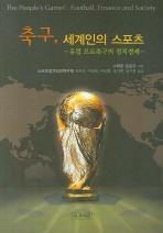 축구 세계인의 스포츠: 유럽 프로축구의 정치경제