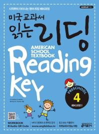 미국교과서 읽는 리딩 Preschool. 4: 예비과정편