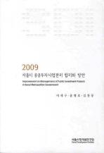 서울시 공공투자사업관리 합리화 방안(2009)