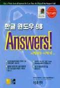 한글윈도우 98 ANSWERS
