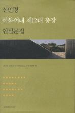 신인령 이화여대 제12대 총장 연설문집