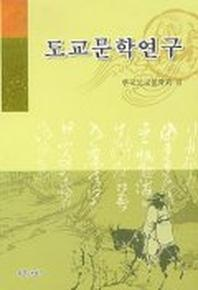 도교문학연구