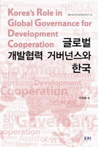 글로벌 개발협력 거버넌스와 한국