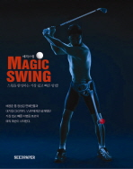 매직스윙: 스윙을 완성하는 가장 쉽고 빠른방법