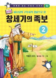 하나님의 구속사적 경륜으로 본 만화 창세기의 족보. 2