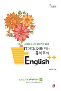 IT 엔지니어를 위한 유세복의 English++: 입문편