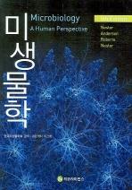 미생물학 (5TH EDITION)