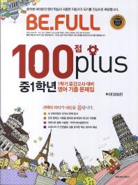 Be Full 100점 Plus 영어 중1 기출문제집(1학기 중간고사 대비)(두산 김성곤)(2014)