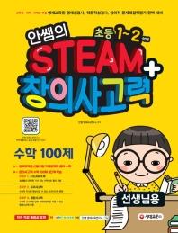 안쌤의 STEAM+ 창의사고력 수학 100제 초등 1~2학년(선생님용)