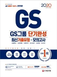 All-New GS그룹 단기완성 최신기출유형+모의고사(2020)