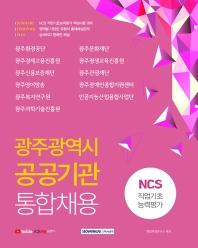 광주광역시 공공기관 통합채용 NCS 직업기초능력평가(2021)