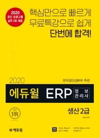 에듀윌 ERP 정보관리사 생산 2급(2020)
