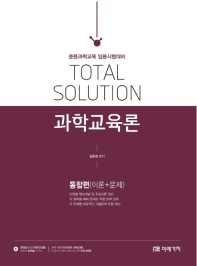 Total Solution 과학교육론 통합편(이론+문제)