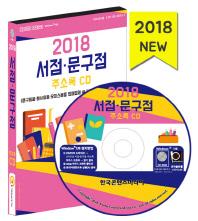 서점 문구점주소록(2018)(CD)