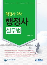 행정사(실무법)(행정사 2차)(2014)