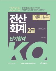 단기합격 KO 전산회계 2급(2015)