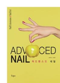 어드밴스드 네일(Advanced Nail)