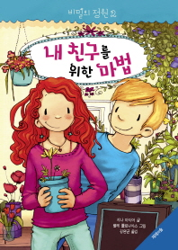 비밀의 정원. 2: 내 친구를 위한 마법