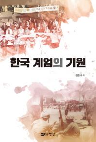 한국 계엄의 기원