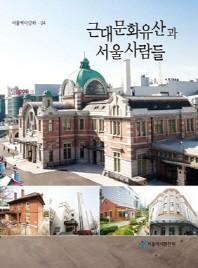 근대문화유산과 서울 사람들