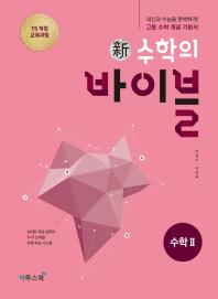 신 수학의 바이블 고등 수학2(2020)