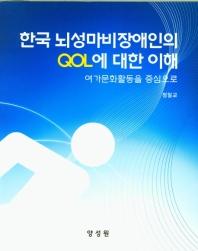 한국 뇌성마비장애인의 QOL에 대한 이해