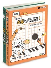 백구팀 초등교육과정 기본이론서: 예체능교과편 세트(2022)