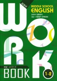 중학 영어 1-2 교과서 워크북(비상 김진완)(2020)