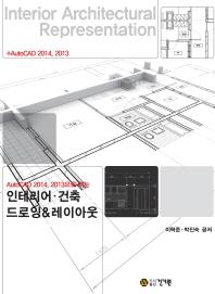 AutoCAD 2014 2013으로 하는 인테리어 건축 드로잉 레이아웃
