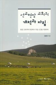 선교현장 교회의 개척과 자립