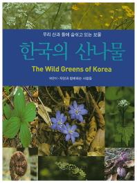 한국의 산나물