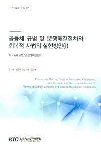 공동체 규범 및 분쟁해결절차와 회복적 사법의 실현방안. 1