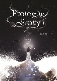 프롤로그 스토리(Prologue Story). 4