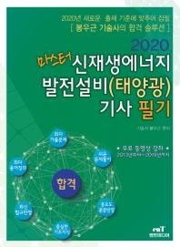 마스터 신재생에너지 발전설비(태양광)기사 필기(2020)