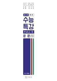 표준 수능특강 FULL-E 고등 운문(현대시+고전시가)(2020)(2021 수능대비)