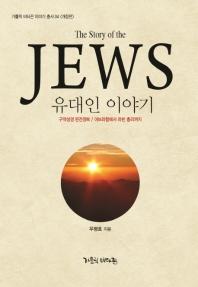 유대인 이야기(The Story of the Jews)