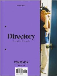 디렉토리(Directory). 2: 함께 사는 존재(Companion)