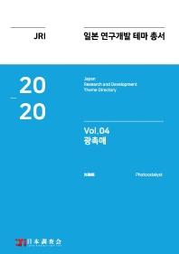 일본 연구개발 테마 총서 Vol. 4: 광촉매(2020)