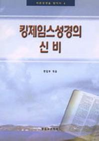 킹 제임스 성경의 신비(바른성경을찾아서 4)
