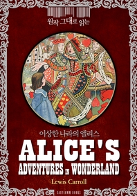 원작 그대로 읽는 이상한 나라의 앨리스(Alice's Adventures in Wonderland)