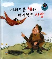 지혜로운 새와 어리석은 사람_세가지 탈무드 20
