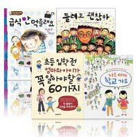 초등학교 입학 준비를 도와줄 도서 4종