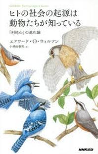 ヒトの社會の起源は動物たちが知っている 「利他心」の進化論