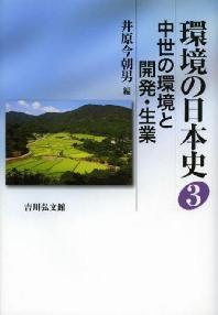 環境の日本史 3