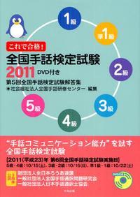 これで合格!全國手話檢定試驗 5級 4級 3級 2級 準1級 1級 2011