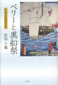 ペリ-と黑船祭 日米文化外交史