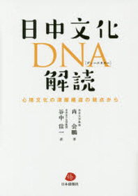 日中文化DNA解讀 心理文化の深層構造の視点から