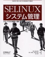 SELINUXシステム管理 セキュアOSの基礎と運用 BEATING THE 0-DAY VULNERABILITY THREAT
