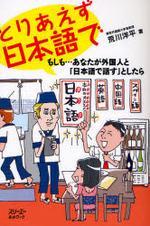 とりあえず日本語で もしも…あなたが外國人と「日本語で話す」としたら