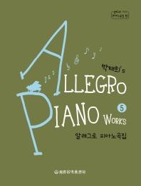 박태희's 알레그로 피아노곡집. 5